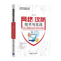 网络攻防技术与实战――深入理解信息安全防护体系