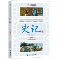 中国古典名著注音畅读系列:史记(拼音版) (西汉)司马迁,宋开金 鸟啼花怨 9787544834827