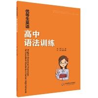 优等生英语――高中语法训练
