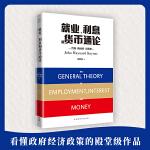 就业、利息和货币通论(徐毓��版)(全球经济学经典巨著)