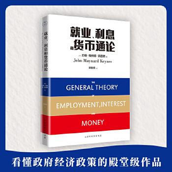 就业、利息和货币通论(pdf+txt+epub+azw3+mobi电子书在线阅读下载)