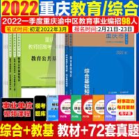 重庆公务员考试 中公2021重庆市公务员考试用书 重庆公务员考试教材历年真题 行测+申论教材+历年真题 2021重庆市公