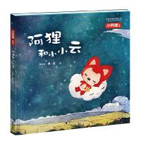阿狸和小小云少低幼儿童宝宝小孩亲子情商启蒙早教育绘本故事图画书籍0-3-4-5-6岁接力