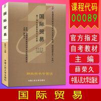 备战2021 自考教材00089 0089国际贸易 2008年版 薛荣久中国人民大学出版社