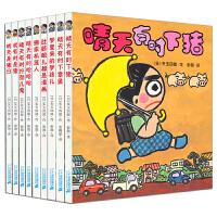 晴天有时下猪系列9册 培养孩子想象力绘本图画书 日本儿童文学荒诞故事经典 6-12岁校园漫画故事书 三四五六七八九年级