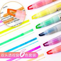 晨光本味双头荧光笔可视窗淡色系彩色标记笔学生用笔记粗划重点糖果色莹光记号笔套装