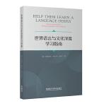世界语言与文化深度学习指南
