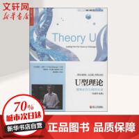 U型理论:感知正在生成的未来(全新升级版) 奥托.夏莫(C.Otto Scharmer)