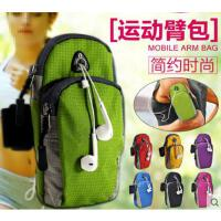 男女适用户外运动手机袋手臂包  个性精致小包 跑步手机包iphone6plus5.5寸时尚手臂运动跑步包