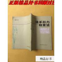 【二手旧书9成新】徒手肌力检查法(内页无笔记划线)
