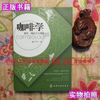 【二手9成新】咖啡学秘史精品豆与烘焙入门韩怀宗 著化学工业出版社