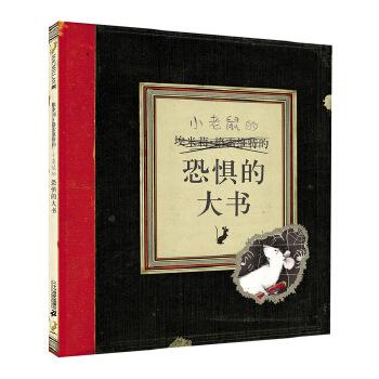 恐惧的大书2008年凯特格林纳威金奖作品,英国图画书大师埃米莉格雷维特又一本令人叫绝的图画书,让你惊喜不断!