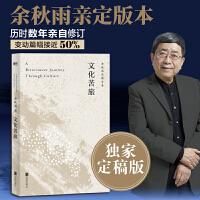 文化苦旅(余秋雨定稿版 ,作者直接授权,逐字修订! )