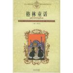 格林童话――语文课程标准课外读物导读丛书