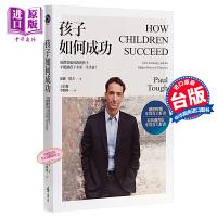 【中商原版】孩子如何成功 我们要如何教养孩子 港台原版 保罗塔夫远流 亲子教养 父母提升