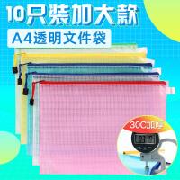 A4文件袋透明拉链袋 网格资料收纳袋塑料试卷袋 商务办公文具用品