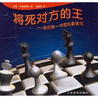 【新书店正版】将死对方的王我的第 一本国际象棋书(俄)卡斯帕罗夫著;徐家亮译9787500929031