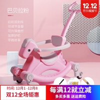 儿童木马摇摇马一周岁宝宝生日礼物两用婴儿滑行音乐玩具车小摇马送小孩子男女的东西 新款摇马_巴贝拉粉 [充电电池+带+螺