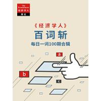 《经济学人》百词斩・每日一词100期合辑(电子杂志)
