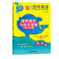 优可英语专项训练完形填空与阅读理解150+30篇(七年级)