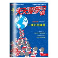 《天天爱学习》四年级 2015年第1季精选(全9册)