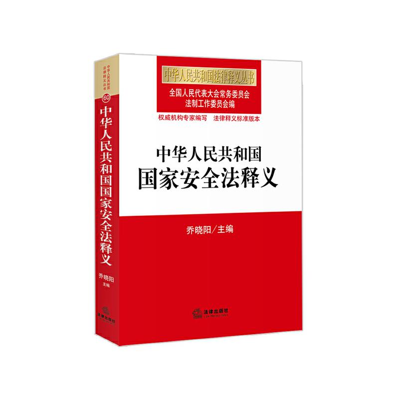 中华人民共和国国家安全法释义 人大法工委专家编写,法律释义标准版本。逐条阐释国家安全法