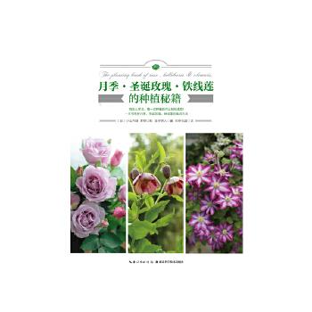 月季?圣诞玫瑰?铁线莲的种植秘籍 向达人学习,首次种植也可以轻松成功 一本书网罗月季、圣诞玫瑰和铁线莲的种植方