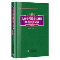 北京中考数学压轴题解题方法突破(第5版)