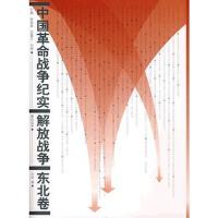 中国革命战争纪实:解放战争(东北卷) 刘统 9787010042619
