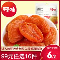 【99元16件】【百草味 -红杏干100g】零食蜜饯水果干 杏果果脯杏脯