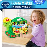 VTech伟易达 小海龟早教机 学习拼音动物交通工具早教益智玩具机