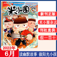 正版现货 米小圈杂志2021年3月单本 小学生课外阅读故事书幽默漫画书米小圈上学记校园故事1-5年级孩子阅读