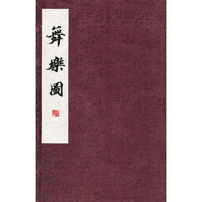 域外汉籍珍本文库—舞乐图(全二册)