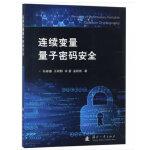 连续变量量子密码安全
