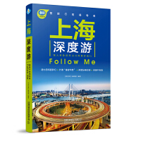 上海深度游Follow Me(第2版)