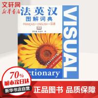 法英汉图解词典 DK公司