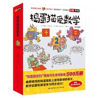 捣蛋猫爱数学中英双语附赠练习册全8册原版音频数学启蒙英语学习 3-5-6-8-12岁儿童小学生中英双语绘本书籍 英文英