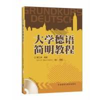 大学德语简明教程(配光盘)