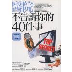 醫院不告訴你的40件事港版 台版 繁体书