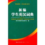 新编学生英汉字典