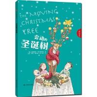 了如指掌童话馆:会动的圣诞树(绘本) (德)路德维希・阿什肯纳齐 / 文,(德)卡恰・维尔纳 / 9787539277