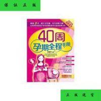 """【二手旧书九成新】""""40周孕期全程手册"""