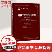海权对历史的影响(全译本) 中国海洋出版社