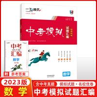 送3 2020版一飞冲天中考模拟试题汇编数学 2020中考使用 含2014-2019天津中考真题6套各区县模拟试题汇编