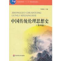 中国传统伦理思想史 (第四版)