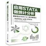 应用STATA做统计分析 更新至STATA 12 (原书第8版)
