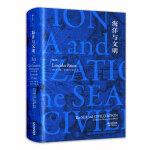 海洋与文明(签名版)