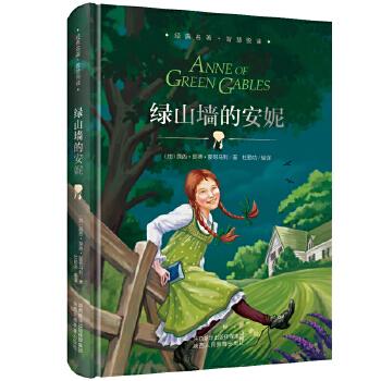 绿山墙的安妮 透过本书,借助安妮的眼睛,我们能看到一个热情阳光而别于他处的世界。它不仅记录着实现自我价值道路上的成长,还充满着友情、亲情的可爱与美好,以及对生命的热爱与信仰。