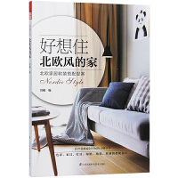 好想住北欧风的家 软装色彩家具灯具绿植地毯挂画 搭配技巧 案例 提案 装修设计书籍