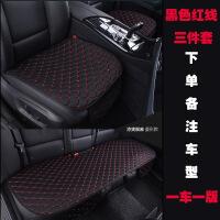 【家装节 夏季狂欢】奔驰C260L E20 GL A专用单片汽车坐垫无靠背夏季座垫